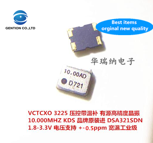 5pcs 100% New And Orginal DSA321SDN KDS Voltage Control Temperature Subsidy Chip Crystal VC-TCXO 3225 10M 10MHZ High Precision