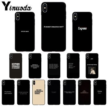 Yinuoda Russian Quotes TPU Soft High Quality Phone Case for Apple iPhone 8 7 6 6S Plus X XS MAX 5 5S SE XR 11 11pro max Cover lavaza ybn nahmir soft case for apple iphone 6 6s 7 8 plus 5 5s se x xs max xr tpu cover