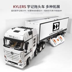 QC007 Technic series The MOC-1389 Yuji truck tractor remote control car model boy plug-in building block toys for children