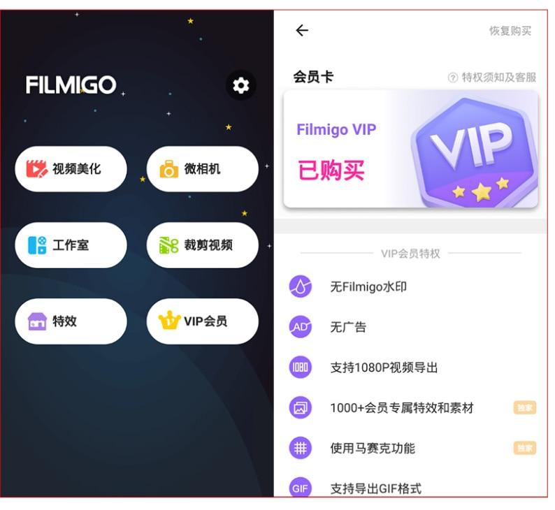 Filmigo视频剪辑破解版V4.3.1