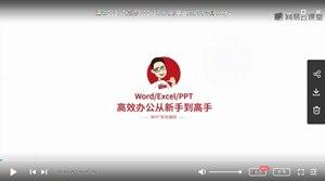 office视频课程word+excel+PPT三合一网络课程