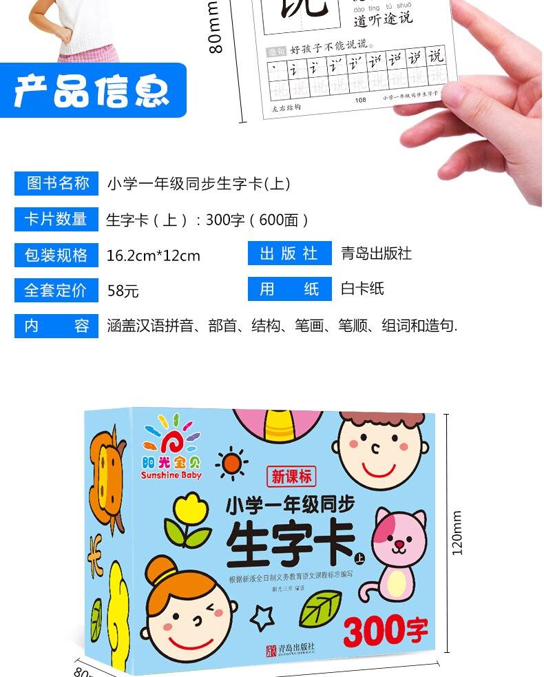 palavra alfabetização cartão chinês pinyin crianças educação precoce livros