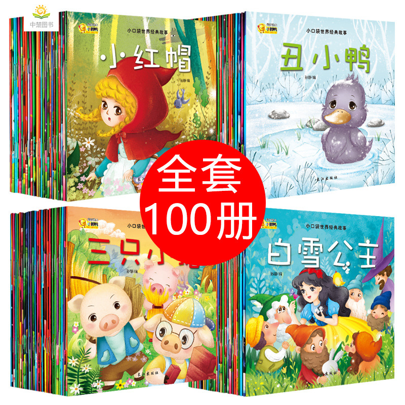 100PCS Chinese Story Kids Book Contain Audio Track & Pinyin & Pictures Learn Chinese Books For Kids Baby/comic/mi Book Age 0-3