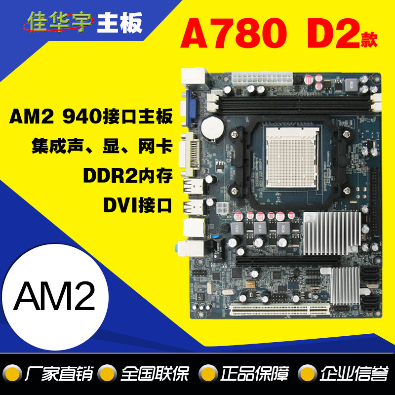 Huayu 780G Computer Mainboard Wholesale DDR2 Small Board A78 Support Quad-core Alternative C68 Mixed Batch 1 From