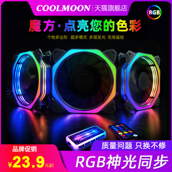 COOLMOON Computer Case PC Cooling Fan Cooler RGB 120mm Quiet IR Remote Computer Cooler Cooling RGB Case Fan