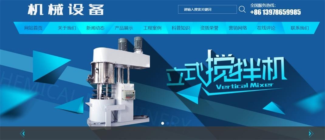 蓝色通用机械科技电子类企业网站织梦模板(带手机端)