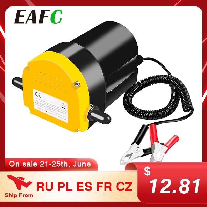 12 В Автомобильный Электрический экстрактор масла, перекачивающий насос для нефти/сырой нефти, жидкости, всасывающий насос, мини-экстрактор ...