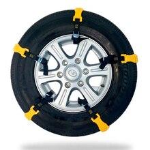 10 шт. цепи для шин для автомобилей/SUV/грузовиков/ATV аварийные цепи Регулируемая цепь безопасности для снега льда грязи ширина: 6,5-11,2 дюймов