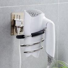 Клейкий настенный металлический Фен держатель спираль для подвешивания