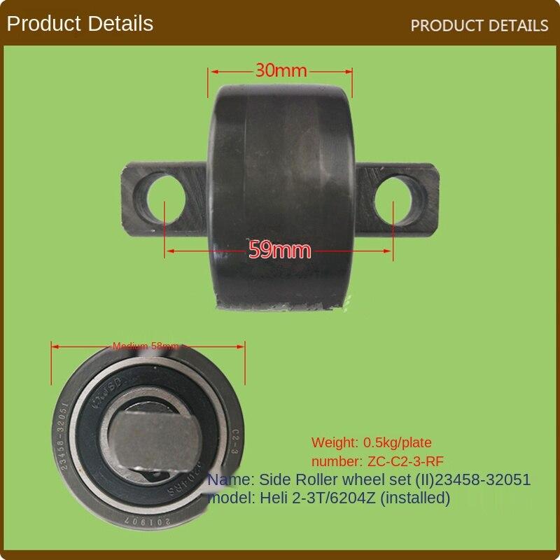 Запчасти для вилочного погрузчика, боковой ролик (23458-32051), Heli От 2 до 3 лет Rufei, оригинальная фабричная цена, высокое качество, аксессуары для в...