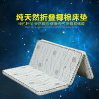 Foldable Single/Dual Use Mattress Natural Coconut Fiber Mat/Tatami for Bedroom/Home/Hotel with Removable & Breathable Cover