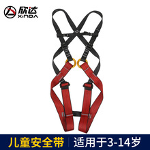 XINDA Children Rock Climbing Safety Belt Indoor Expand Body Harness Safety Belt Park fashion control xian Downhill Protective Be