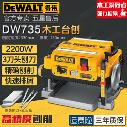 Woodworking planer Dw735 multi-function small planer electromechanical planer 220W forming machine tool plane planer