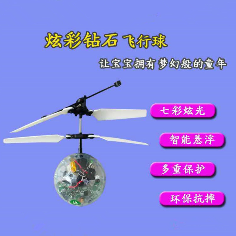 Aircraft Crystal Ball Sensing Seven Color Light Remote Control Aircraft Drop-resistant Sensing Floating Ball Charging CHILDREN'S