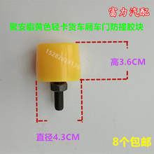 Аксессуары для грузового отсека, дверной блок для предотвращения столкновений, демпфирующий резиновый коврик, буферный блок, забор, резина, высота 3,6 см, 6 блоков, желтый цвет