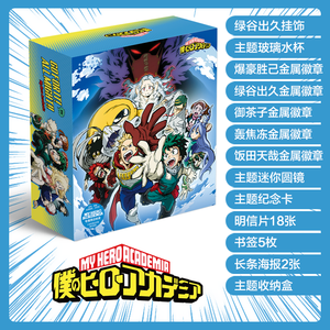 Image 2 - 1 Pc Anime mi héroe Academia caja de regalo de lujo taza de agua postal pegatina y póster cómic conjunto Anime alrededor