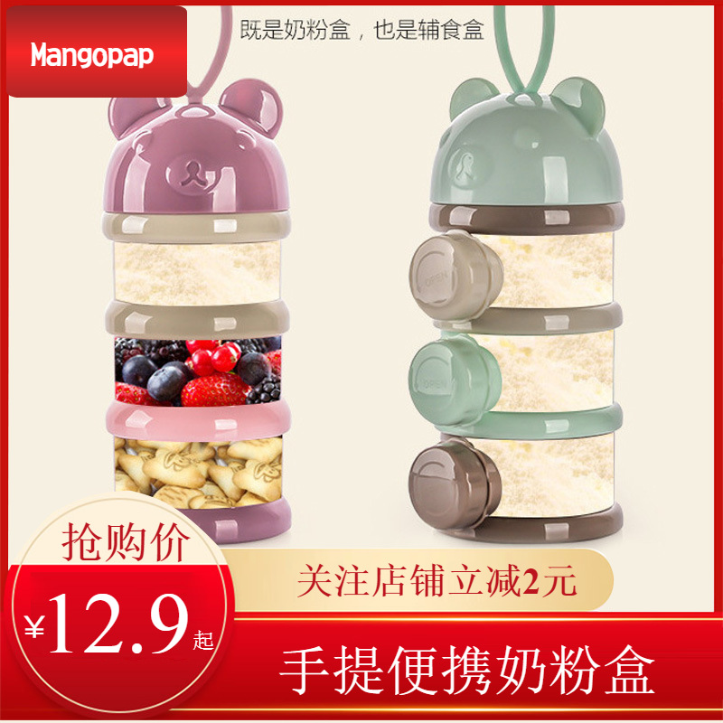Milk Box Portable Nursing Infant Large-Volume Multi-functional Rice Flour Separately Packed Case Baby Milk Container Food Supple