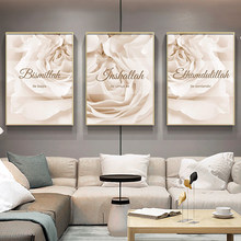 Allah Islamic Poster Flowers Quotes Canvas Painting Calligraphy Wall Art Print Muslim Minimalist Picture Living room Decoration