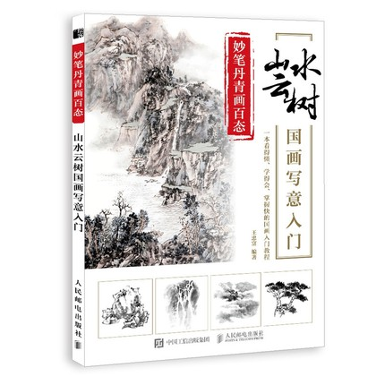 Xie Yi Traditional Chinese Painting Book For Landscape cloud tree Brush Painting Art Textbook
