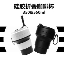 350ml Creative Coffee Cup Outdoor Sports Glass Travel Portable Silica Gel Retractable Cup Folding Cup Mug soft silica gel portable outdoor fashion creative sports kettle solar charging camping lamp hiking luminous cup
