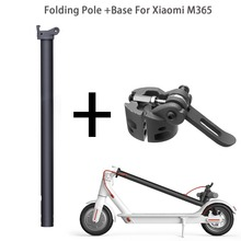 Składany drążek podstawa śruba blokująca dla Xiaomi M365 skuter składany słup stojak pręt podstawa części zamienne składany hak dla Xiaomi M365