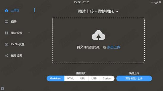 PicGo(图床上传工具)v2.1.2绿色免费版