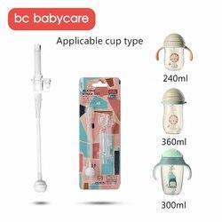 Силиконовая бутылка для младенцев BC Babycare, соломенные аксессуары для кормления воды, емкость BPA, без БФА, для детей, 240/300/360 мл