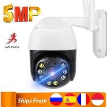 5mp câmera de segurança ip wifi rastreamento automático 1080p hd ptz ao ar livre câmera alarme humano velocidade dome vigilância áudio em dois sentidos h.265