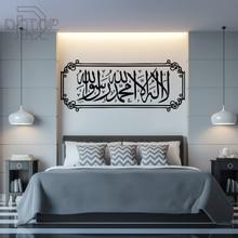 イスラム教徒アラビアホームデコレーションモスクイスラム壁のステッカー引用ビニールステッカーの文字神アッラー diy 壁画アートインテリア