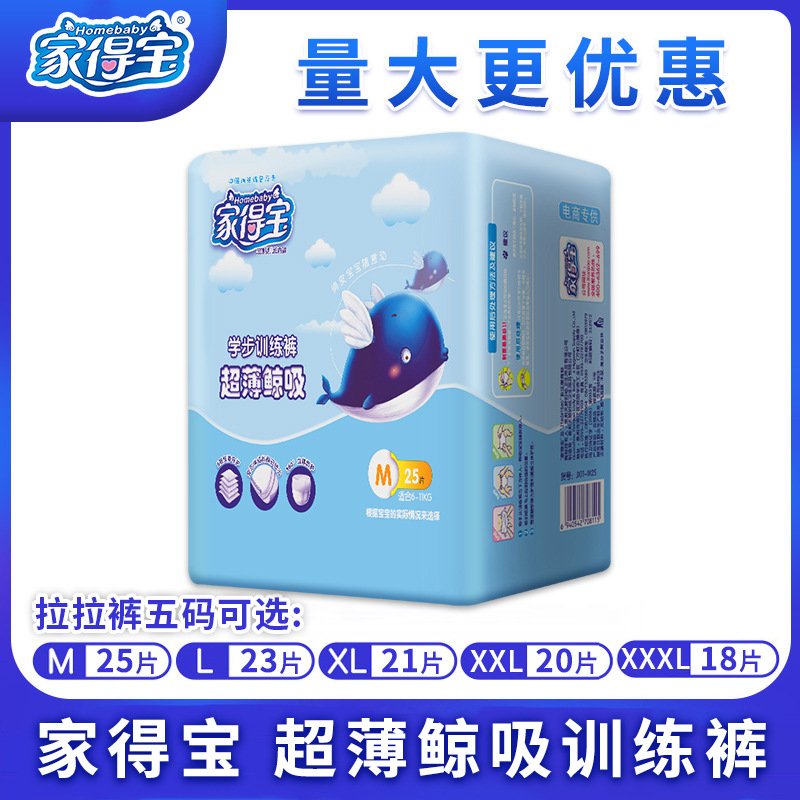 JDB Ultra-Thin Whale Suction Pull Up Diaper Special Offer Packing M/L/x L/Xx L/Xxx L Ultra-Thin Baby Diapers