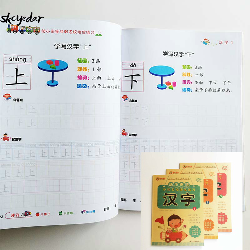 3Pcs/set 16K Practice Basic Chinese Characters Workbooks With Pictures Copybook For Preschool Children Calligraphy Book For Kids