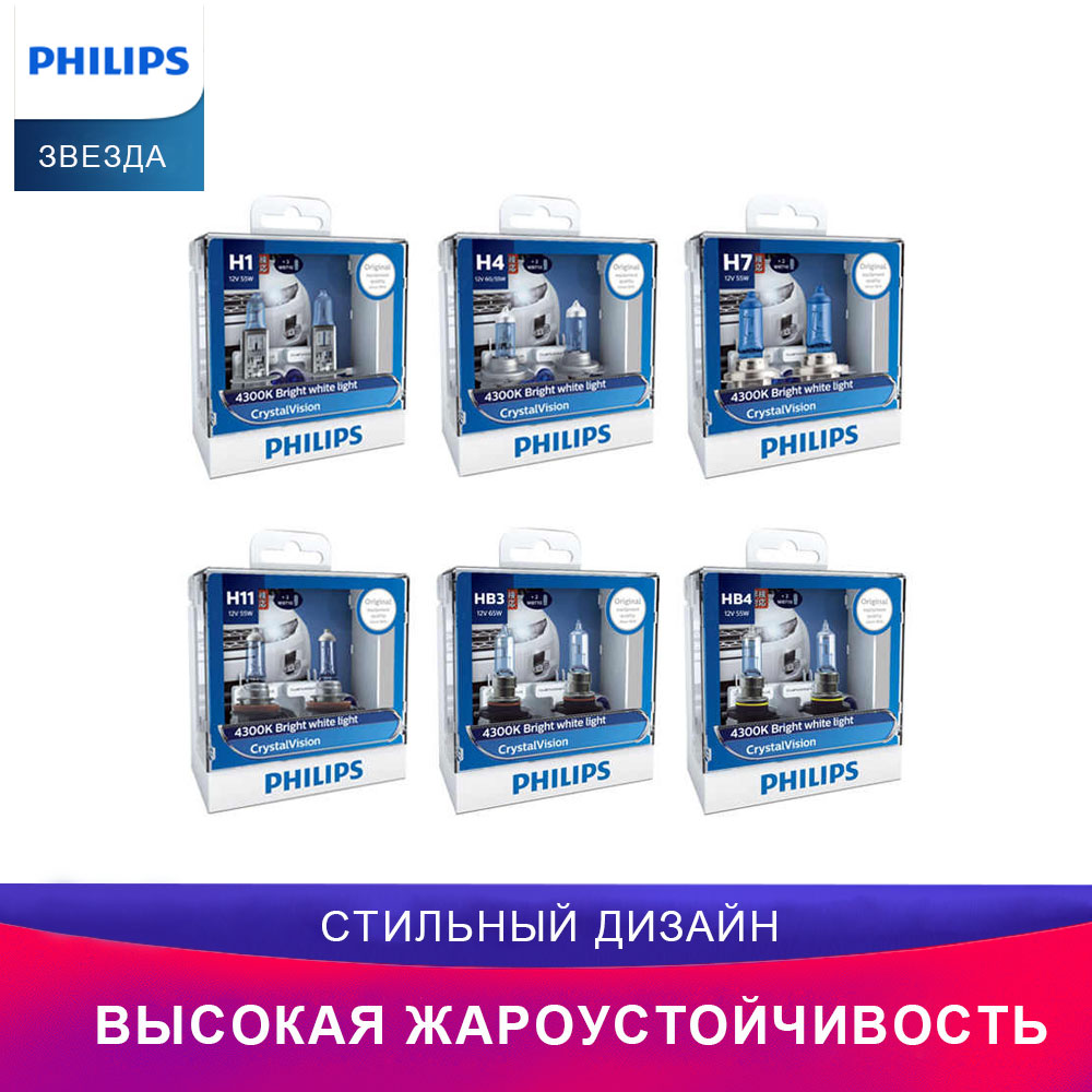Philips car headlights H1 H4 H7 H11 HB2 HB3 HB4 9003 9005 9006 car bulbs fog lights accessories for car image