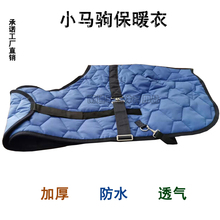 Pony Clothing Padded Warm Horse Cover For Winter Horse Rugs Caparison