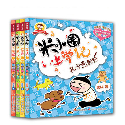 4books/set Mi Xiaoquan's diary for schooling Elementary school students reading books with pin yin 6