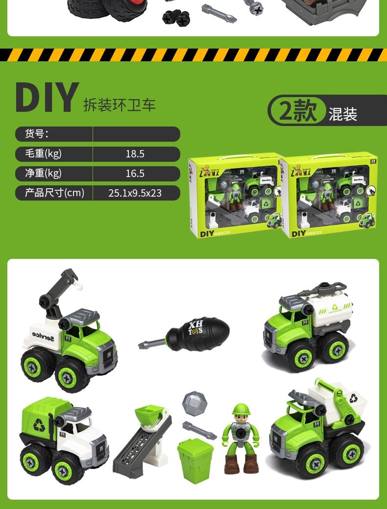 玩具车1_11