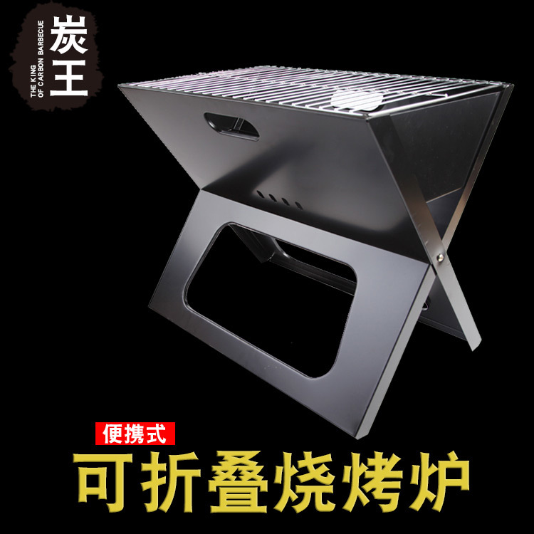 Folding barbecue outdoor picnic household stainless steel portable BBQ charcoal grill tool thickening stove oven