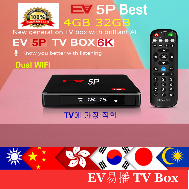 [Подлинный] 2020 ev tvbox 5p обновленная smart 6k tv box EV 5P pro 5S 4 + 32G w EVAI Голосовое управление Корея Япония SG мой Вьетнам Indone HK CA
