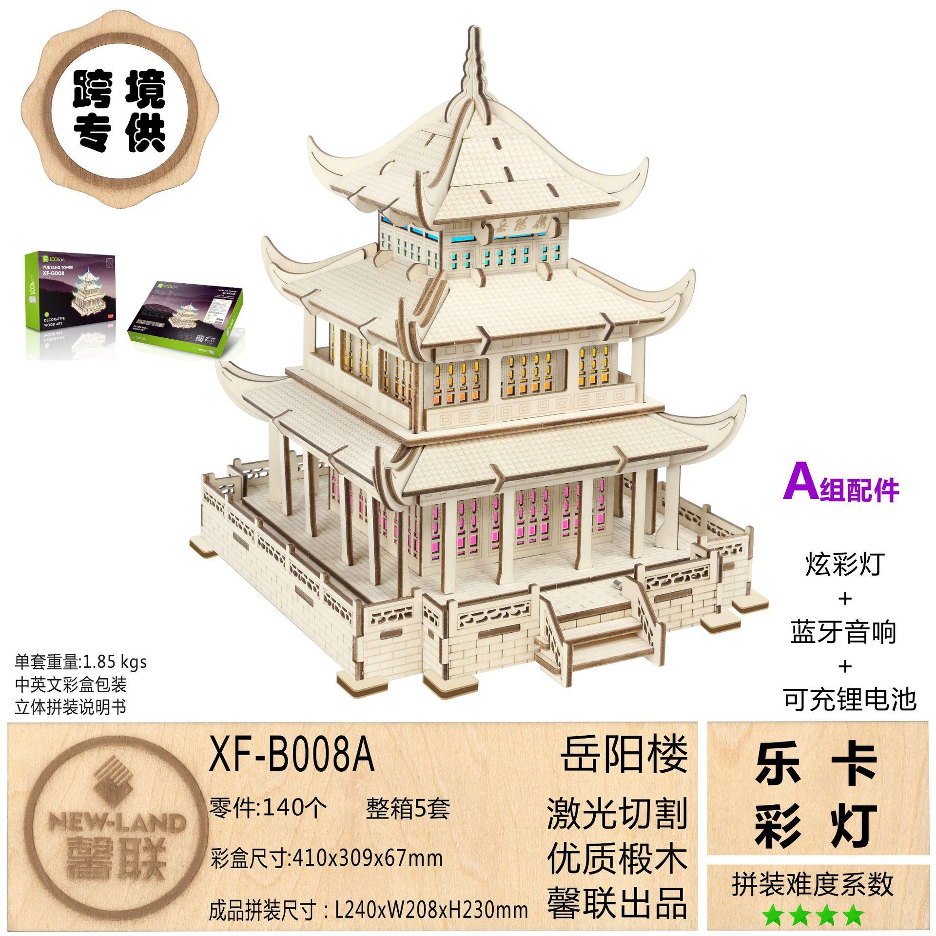 Yueyang Toren Kleurrijke Licht (een Groep) 3D Model 3D Puzzel Model Puzzel Lasersnijden Verwerking