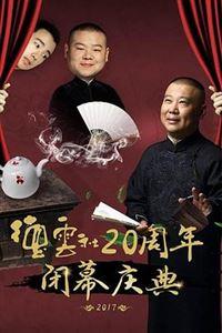 德云社郭德纲从艺30周年济南站