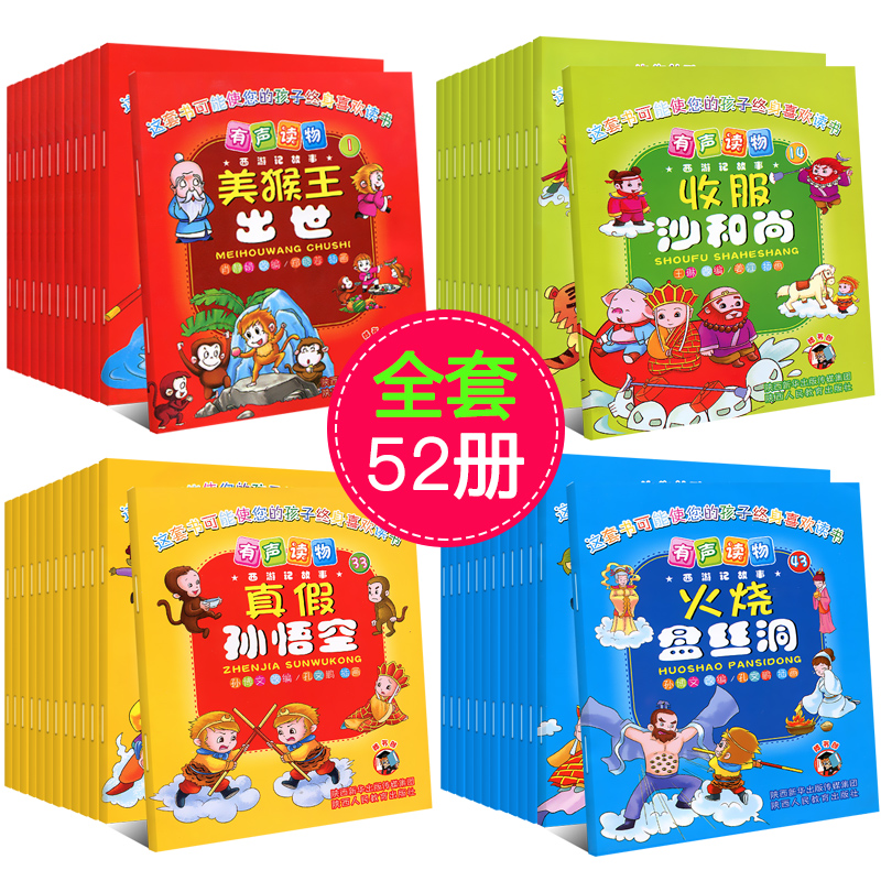 52 Books Journey To The West Baby Bedtime Fairy Tale Book Picture Book Comics with Pinyin Chinese Classical Masterpieces Gift