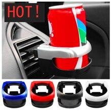 Автомобильный держатель стаканов автомобильный держатель Автомобильный держатель для кружки Подставка для бутылок Авто подстаканник