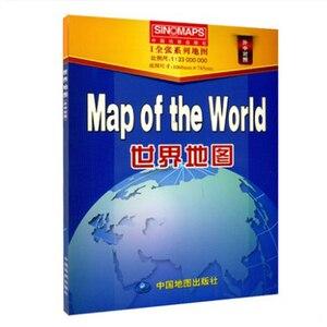 Карта мира 1:33 000 000 (китайская и английская версия) Большой размер 1068x745 мм двуязычная сложенная карта мира
