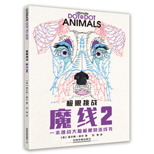 Ultimate Dot to Dot Animals Connection Book Children's Brain and Memory Development Coloring Book Second Edition