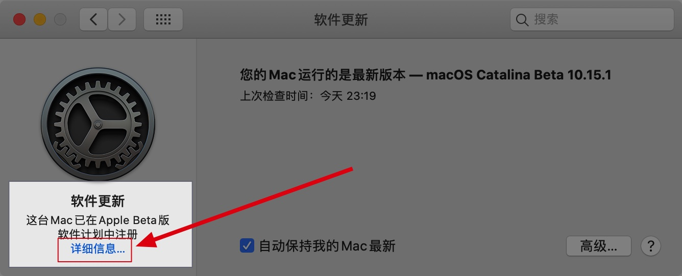 Mac OS苹果电脑关闭Apple Beta版软件计划功能插图5
