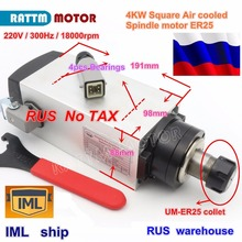 цена на RU ship Square 4KW ER25 Air-cooled spindle motor 220V 18000rpm 4 bearings 300Hz 10A for CNC Router ENGRAVING MILLING Machine