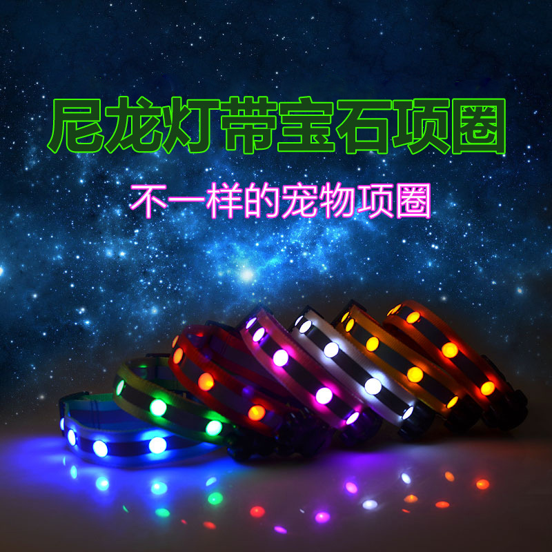 New Style 2.5 Cm Nylon Light Belt LED Pet Collar Gemstone Shining Dog Neck Ring Reflective Strips Neck Ring