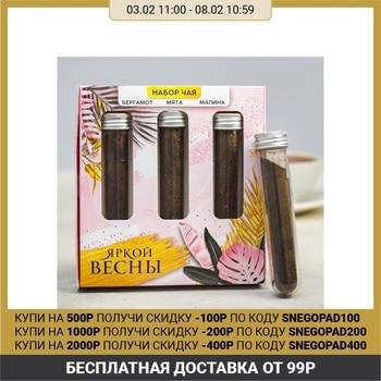 Bright Spring tea set, bergamot, mint, raspberry, 126 g (42 g * 3 pcs.)