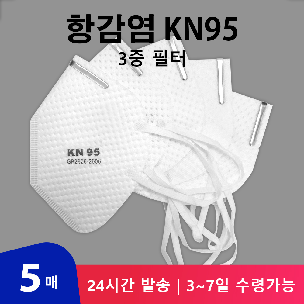 Genuine N95 4 Layers Safety Protective KN95 Masks Particulate Respirator PM2.5 Protective Safety Same As KF94 FFP2