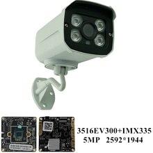 Металлическая Цилиндрическая камера видеонаблюдения Sony IMX335 + 3516EV300, 5 Мп, H.265 2592*1944, IP, IP66, для наружного использования, с низким освещением, IRC, ONVIF, CMS XMEYE, P2P, RTSP