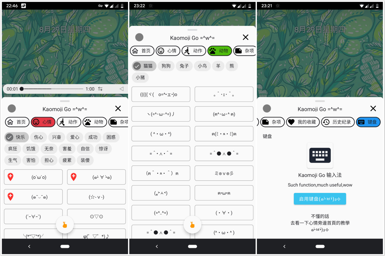 Kaomoji GO 非常有趣好玩的表情包应用 聊天必备软件